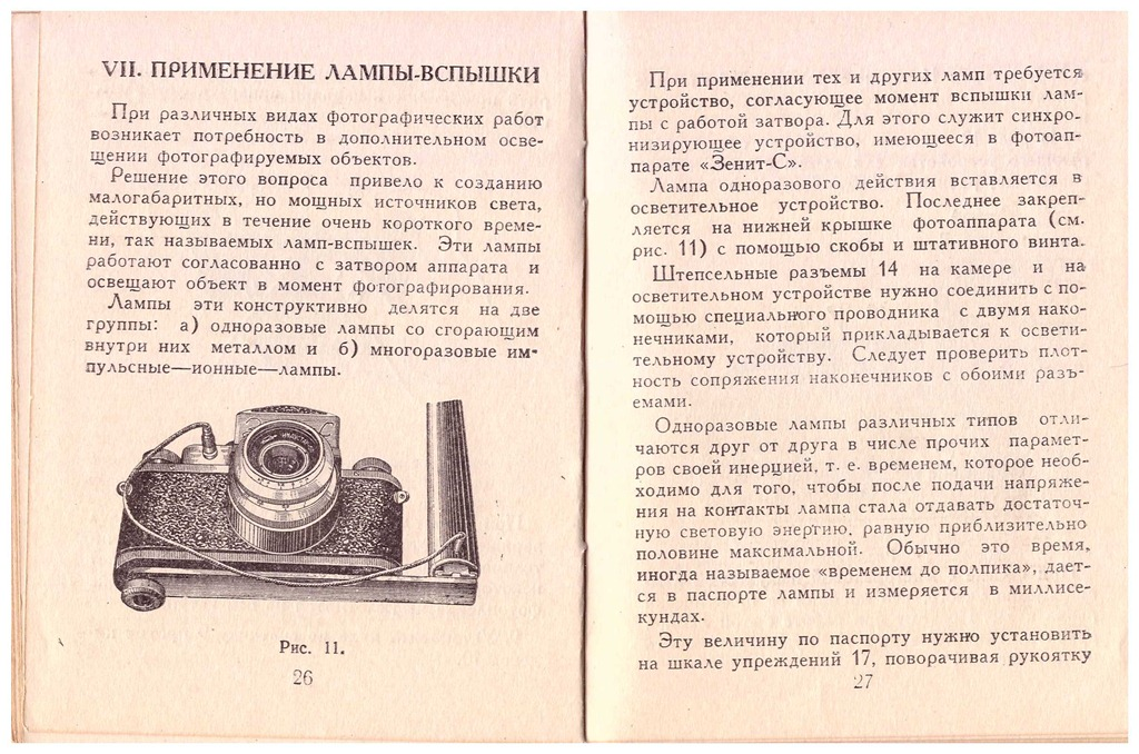 разделен тематические правила фотосъемки с применением лампы вспышки аккуратны счетом-насчитывают лишние
